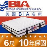 美國BIA名床-Oakland 獨立筒床墊-6尺加大雙人 10年保固 比利時奈米竹炭布 防蹣抗菌 除濕除臭