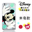 【Disney】iPhone6 /6s 魔幻系列 彩繪透明保護軟套