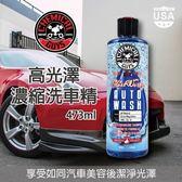 Chemical Guys 高光澤濃縮洗車精(473ml)