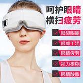 護眼儀眼部按摩儀眼睛按摩器熱敷眼罩恢復疲勞視力神器美眼眼保儀 樂活生活館