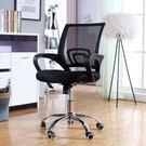 ♚MY COLOR♚靜音滾輪網布座椅 扶手 靠背 辦公 會議 電腦已椅 辦公室 遊戲 電腦 升降 旋轉【W15】