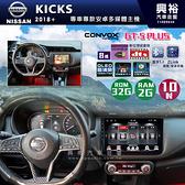 【CONVOX】2018+年KICKS專用10吋GT5PLUS主機*8核心2+32G
