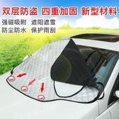 汽車遮陽擋防曬隔熱前擋風玻璃半罩車用隔熱前檔
