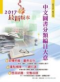 (二手書)中文圖書分類編目大意(初版)