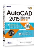 (二手書)TQC+ AutoCAD 2015特訓教材:基礎篇