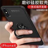 iPhoneX 手機殼 蘋果 iPhone X 保護套 ix 防摔 車載 指環支架 金屬扣 輕薄 磨砂軟殼 全包邊 爵士系列