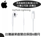 免運【台灣公司貨】蘋果 EarPods 原廠耳機 iPhone7 8、iPhone11、Xs Max、XR、XS (Lightning接口)
