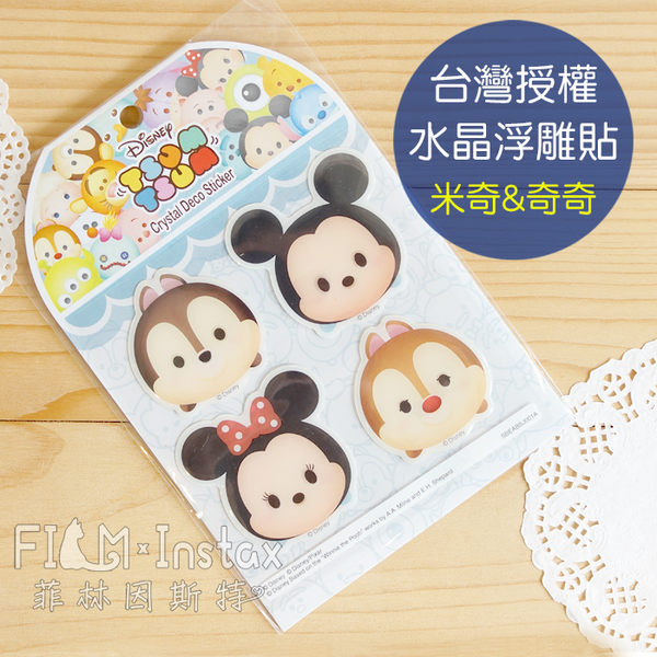 菲林因斯特《 米奇 奇奇 水晶浮雕貼 》台灣授權 Disney 迪士尼 Tsum 滋姆 裝飾貼紙