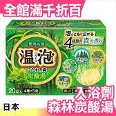 日本 ONPO 溫泡 碳酸湯 入浴劑 森林炭酸湯 入浴錠 20錠入 溫泉 泡澡【小福部屋】