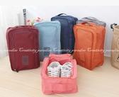 【第三代飛機鞋盒】韓系出國旅行袋 外出攜帶手提防水小款鞋袋 收納袋