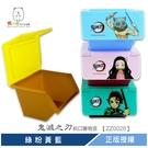 鬼滅之刃 斜口置物盒 綠 粉 黃 藍 【...