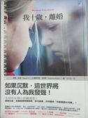 【書寶二手書T1/翻譯小說_HKB】我十歲,離婚_黃琪雯, 諾珠.阿里
