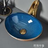 台上盆 絡繹創意陶瓷台上盆元寶形藝術洗手盆單盆家用衛生間台盆洗臉池 MKS阿薩布魯