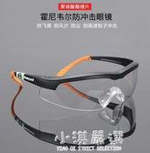 霍尼韋爾護目鏡防風沙防塵防沖擊男女騎行勞保透明防風鏡防護眼鏡『小淇嚴選』