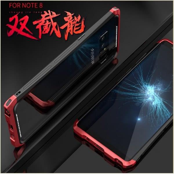 雙色鋼化玻璃後蓋 三星 Galaxy Note8 手機殼 金屬邊框+鋼化玻璃後蓋 防摔  N950F 超強防護 保護殼