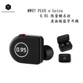 Master & Dynamic MW07 PLUS × Leica 0.95 限量聯名款 真無線藍牙耳機 台灣公司貨 原廠盒裝