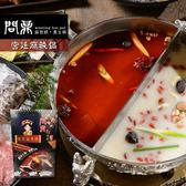 問鼎.宮廷麻辣鍋1200g/盒(共2盒)﹍愛食網