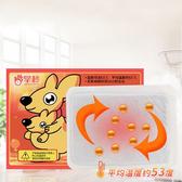 袋鼠暖暖包  黏貼式【A810】