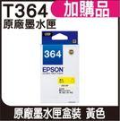 EPSON T364(364) 黃 原廠盒裝墨水匣