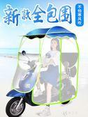 電動摩托車遮雨棚蓬電動電瓶車雨棚電動車雨棚遮陽傘電瓶車擋雨棚 伊芙莎YYS