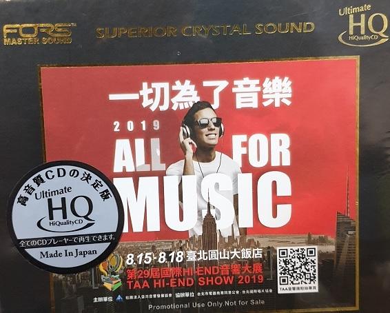 【停看聽音響唱片】【UHQCD】2019第29屆國際Hi-End音響大展:一切為了音樂  頭版前壹佰內編號