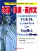(二手書)托福、演講、英作文