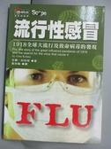 【書寶二手書T3/醫療_HSP】流行性感冒-1918流感全球大流行及致命病毒的發現_黃約翰