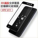 全屏玻璃鋼化貼 HTC U11 Plus...