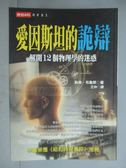 【書寶二手書T1/科學_GSZ】愛因斯坦的詭辯-解開12個物理學的迷惑_科林布魯斯