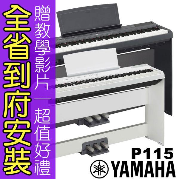 小叮噹的店-全省到府安裝 YAMAHA P-115 標準88鍵電鋼琴 數位鋼琴 送好禮配件 P115