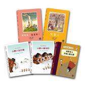 橋樑書套書(一):絨毛兔+吹笛人+小野人+魔法雞(全套5冊)