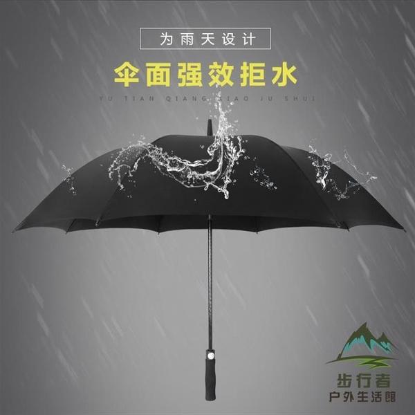 超大防風直立傘自動雨傘長柄傘直桿商務直柄傘【步行者戶外生活館】