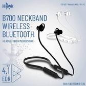 【福笙】Hawk B700 磁吸頸掛式 藍牙耳機麥克風 IPX5防潑水 官網登錄保固2年 03-AXB700