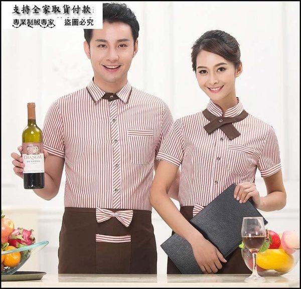 小熊居家茶樓服務員夏裝 速食店男女條紋工作服 咖啡廳印字襯衫短袖特價