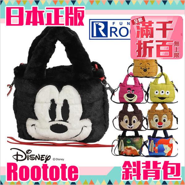 迪士尼斜背包 Rootote 聯名款 2way 手提/斜背 2016 秋冬新品  該該貝比日本精品 ☆