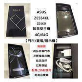 【拆封福利品】華碩 ASUS ZenFone 4 ZE554KL 5.5吋 4GB/64GB 雙卡雙待 指紋辨識 智慧型手機~附保貼