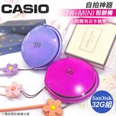 32G卡手腕帶組合 CASIO TR Mini TRmini 聚光蜜粉機 送32G卡+螢幕貼+原廠套+手腕帶 群光公司貨