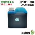 【奈米寫真 填充墨水】EPSON 1000cc LC 淡藍色 填充墨水 適用T50 1390