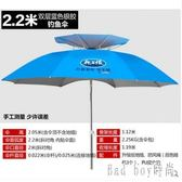 2.2米雙層魚傘萬向釣魚傘 2米超輕防曬釣傘防雨遮陽垂釣傘 QQ26437『bad boy時尚』