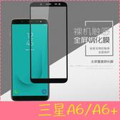 【萌萌噠】三星 Galaxy A6+ plus (2018) 全屏滿版鋼化玻璃膜 彩色高清螢幕 防爆 鋼化貼膜 螢幕保護膜