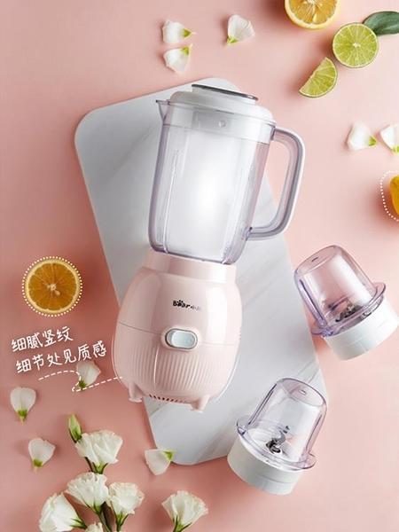 榨汁機榨汁機 小熊榨汁機多功能家用炸水果汁機全自動打汁攪拌小型料理機榨汁杯【618優惠】