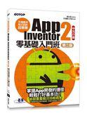 (二手書)手機應用程式設計超簡單:App Inventor 2零基礎入門班(中文介面第二版..