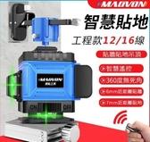 新北現貨工程款12線3D 16線4D雷射水平儀【雙鋰電 禮包全套】綠光水平儀
