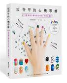 (二手書)短指甲的心機彩繪: 150款風靡日韓的指尖時尚,可愛又簡單!光療凝膠×一..