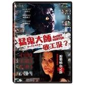 【停看聽音響唱片】【DVD】猛鬼大師收工沒?