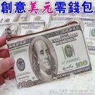 ★99元免運★美元零錢包 美金零錢包 收...