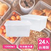 【AXIS 艾克思】台灣製便利食物分裝塑膠盒糕點盒1000ml_24入