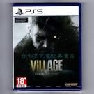 附雙特典DLC【PS5原版片 可刷卡】 惡靈古堡8 村莊 中文版全新品【台中星光電玩】