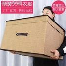 收納箱特大號收納箱裝衣服折疊整理箱學生裝書防水儲物箱宿舍棉被收納盒YJT 快速出貨