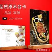 菜單展示牌桌牌臺卡架A4雙面立式原木亞克力板桌面價目牌廣告牌 酷斯特數位3c